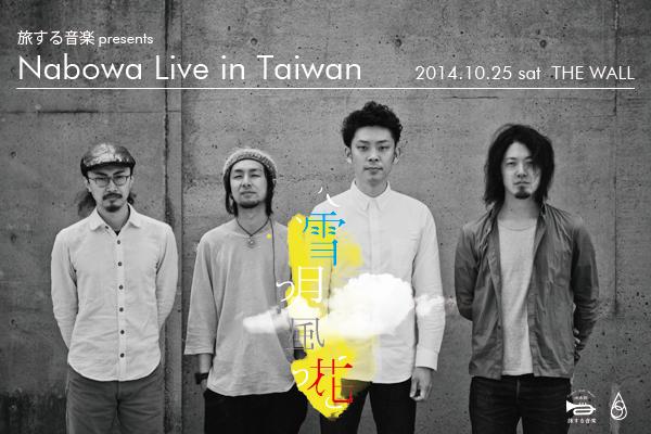 Nabowa_kiji_taiwan