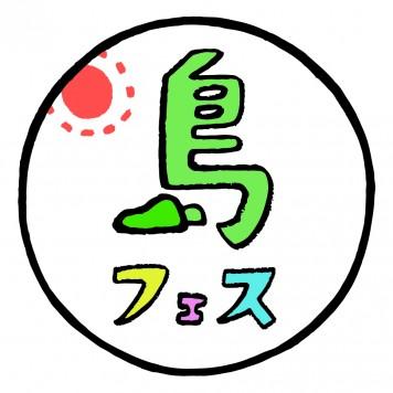 shima_fes_logo